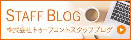 トゥーフロントのスタッフブログ