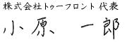 株式会社トゥーフロント代表 小原一郎